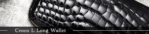 クロコダイル  L字財布