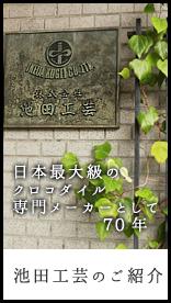 池田工芸のご紹介
