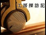 池田工芸工房探訪記