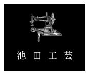ikeda-kanban