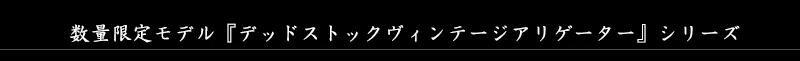 池田工芸クロコダイル ヴィンテージクロコダイル