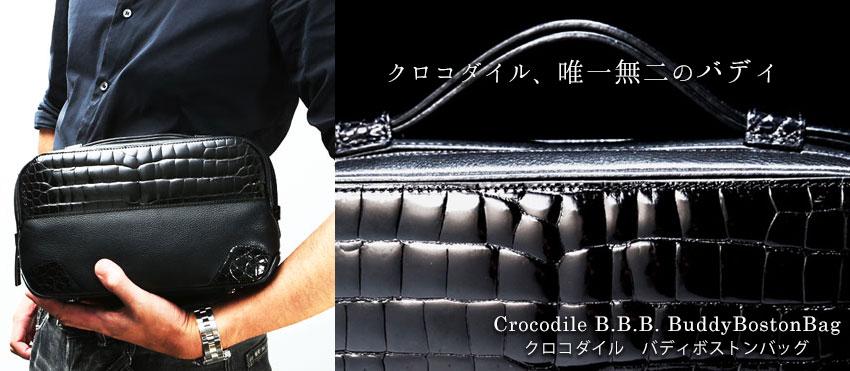 クロコダイル セカンドバッグ
