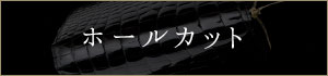 池田工芸アイテムカテゴリー(商品一覧)
