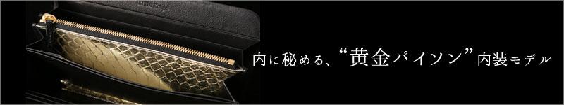 池田工芸のメンズクロコダイル長財布 ダブルゴールドパイソンモデル