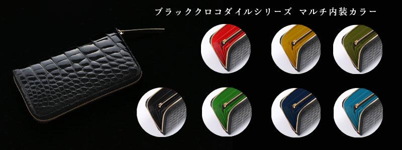 池田工芸のメンズクロコダイル長財布 マルチ内装カラーモデル
