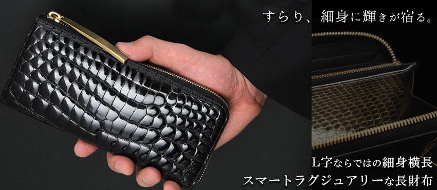 クロコダイル メンズL字財布