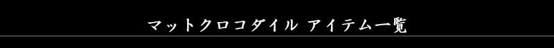 池田工芸クロコダイル マットクロコダイル アイテム一覧