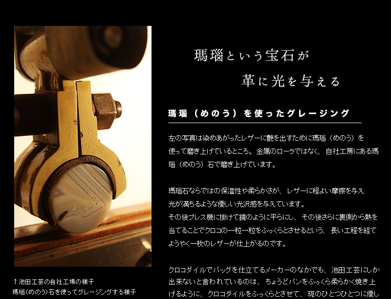 池田工芸,クロコダイル,瑪瑙,めのう