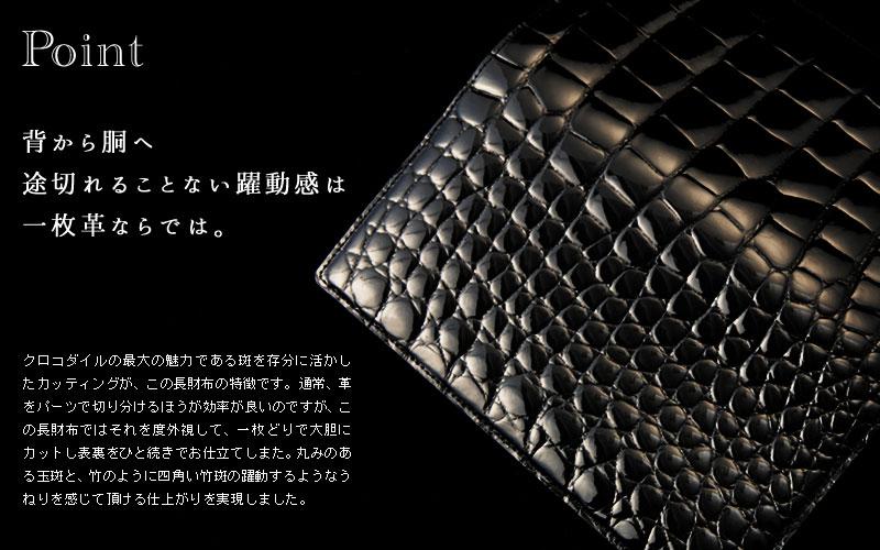 一枚革のクロコダイル