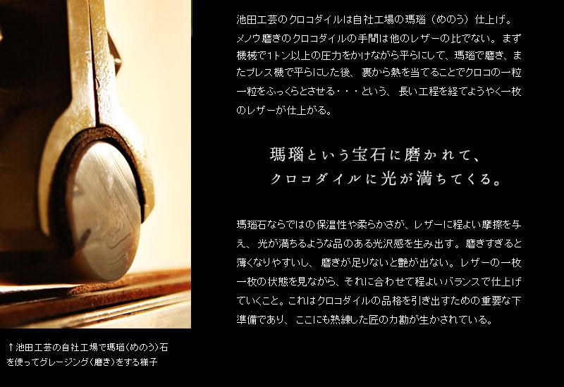 池田工芸 クロコダイル パイソン バッグ 迷彩柄 メンズ