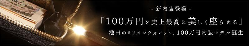 池田工芸 メンズ 100万入る財布 100万円財布 ミリオンウォレット 札束財布